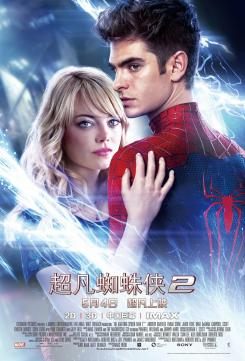Póster para China de The Amazing Spider-Man 2: El Poder de Electro (2014)