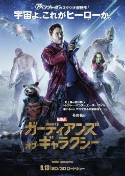 """Poster para japón de """"Guardianes de la Galaxia"""" (2014)"""