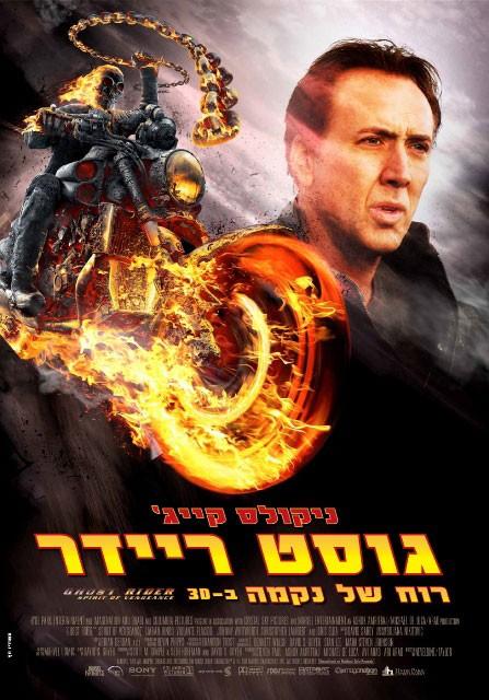 Póster para Israel de Ghost Rider: Spirit of Vengeance