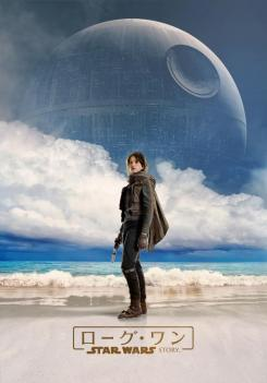 Póster surcoreano de Rogue One: Una Historia de Star Wars (2016)