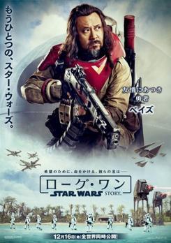 Póster japonés de Rogue One: Una historia de Star Wars