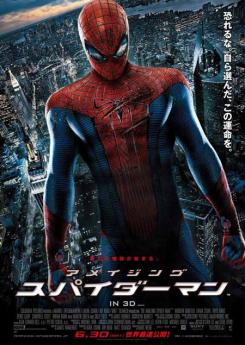 Póster para Japón de The Amazing Spider-Man (2012)