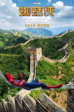 Poster de Spider-Man: Homecoming (2017) para China