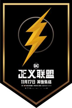 Logo de Flash para China de Liga de la Justicia (2017)