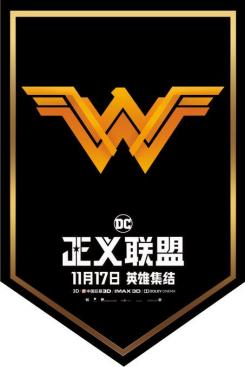 Logo de Wonder Woman para China de Liga de la Justicia (2017)