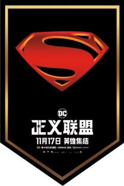Logo de Superman para China de Liga de la Justicia (2017)