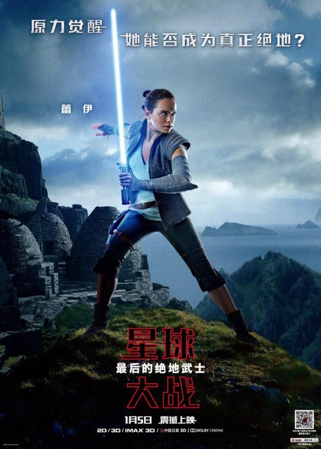 Póster para China de Star Wars: Los últimos Jedi (2017)