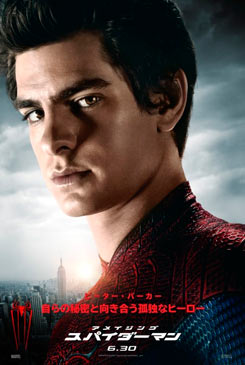 "Póster internacional de ""The Amazing Spider-Man"" (2012)"