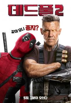 Póster de Deadpool 2 (2018)