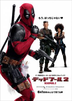 Póster internacional de Deadpool 2 (2018)