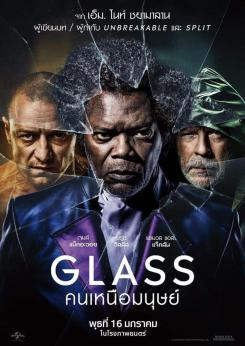 Póster internacional de Glass (2019)